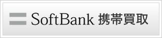 SoftBank携帯買取